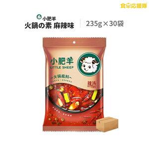 小肥羊 火鍋の素 スパイシー 235g×30袋 1ケース 辣湯 ホット 麻辣味 辛口 火鍋