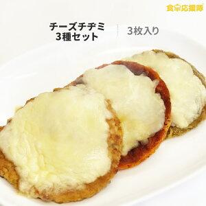 チーズたっぷり♪ チヂミ3種セット 冷凍 チーズキムチチヂミ チーズ豆腐チヂミ チーズ緑豆チヂミ 3枚入り チヂミ 韓国惣菜