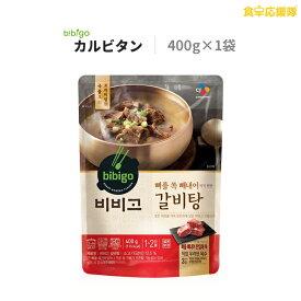 bibigo カルビタン 400g 1~2人前 スープ カルビ レトルト ビビゴ 韓国食品
