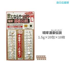 送料無料 ウコン サプリ 琉球酒豪伝説 20包 10枚 カレンダータイプ