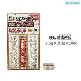 【送料無料】 酒豪伝説 20包×20枚 正規品 琉球酒豪伝説カレンダー 居酒屋様におすすめ♪
