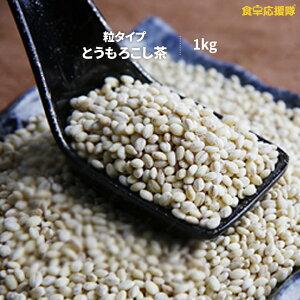 もち麦 1kg 29年産新米 ごはん ダイエット メディア テレビ 食物繊維 麦 むぎ