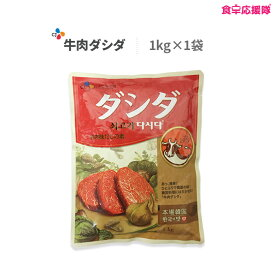 牛肉ダシダ 1kg 韓国ダシダ 韓国調味料 韓国だし CJ