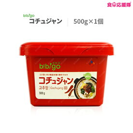 CJ bibigo コチュジャン 500g ヘチャンドル 韓国調味料 韓国食品