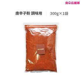 唐辛子粉 300g 調味用 細挽き 韓国料理 送料無料 メール便