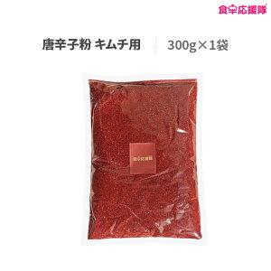 唐辛子粉 粗挽き 300g キムチ用 一味唐辛子 コチユカル コチュガル 韓国料理 送料無料 メール便