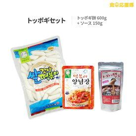 トッポギセット トッポギ600g+たれ(2種から選べる)チーズトッポギ チーズトッポギソース トポッキソース トッポッキ ヨポキ チーズトッポギ