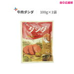 牛肉ダシダ300g