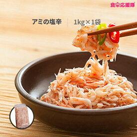 送料無料 韓国産 アミの塩辛 1kg 塩辛 クール便