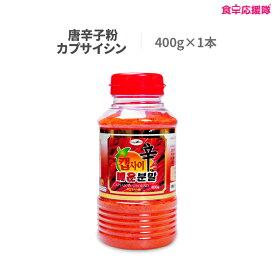 唐辛子粉 カプサイシン 400g 激辛 韓国 調味料 ※辛さに注意!