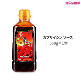 激辛 カプサイシン 液状 550g ソースタイプ 韓国 調味料