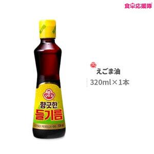 えごま油320ml オットギエゴマ油 オトギ 韓国調味料 韓国食品