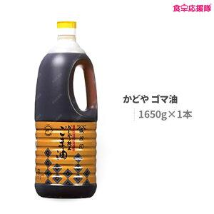 ごま油 かどや ゴマ油 胡麻油 銀印 セット 1650g×6本 ペットボトル ポリ