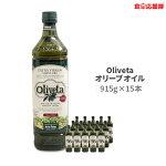 olivetaオリーブオイル