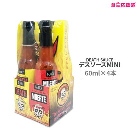 BLAIR'S Death Sauce MINI 4 Pack デスソース4本パック 60ml×4種