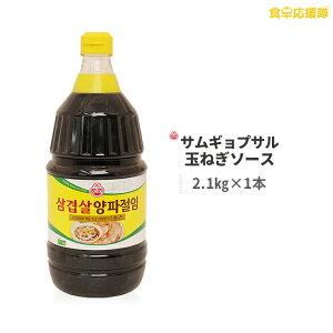 オットギ サムギョプサル オニオン ソース 2.1kg×1本 玉ねぎソース 業務用 ※賞味:21.09.15