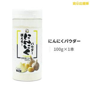 にんにくパウダー にんにく 粉末 ガーリックパウダー 天然調味料 ニンニク100% ニンニク 韓国調味料
