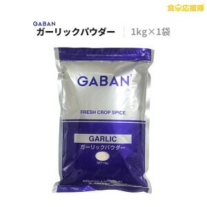 GABAN ガーリックパウダー 1kg ニンニクパウダー にんにく ニンニク ガーリック 粉末 調味料 ギャバン