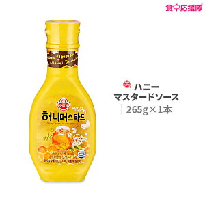 オットギ ハニーマスタードソース 265g Honey Mustard Sauce アカシア蜂蜜6%