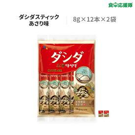 メール便 ダシダ(あさり)スティック 8g×12本×2袋 だしだ ダシ 韓国料理 あさりだし