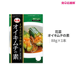 花菜 ファーチェ まぜるだけ オイキムチの素 生野菜 1k用 ※お一人様8袋まで