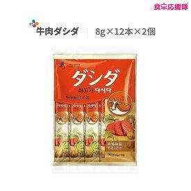 【メール便送料無料】 ダシダ 牛肉ダシダ スティック 8g×12本×2個 だしだ ダシ 韓国料理
