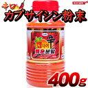 唐辛子粉 カプサイシン 400g 韓国 調味料