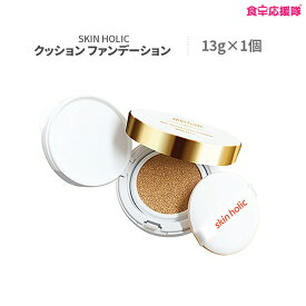 skin holic スキンホリック モイストモイスチャークッションファンデーション、13g、韓国化粧品