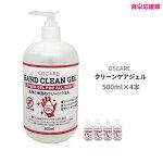 アルコールハンドジェル携帯用除菌HANDGEL洗浄清潔