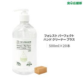 CEL'RAUM 消毒ジェル 500ml ×20本 ヒアルロン酸入り Forest Perfect Hand Cleaner Plus エタノール70% ハンドジェル