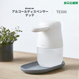【あす楽、即納】キングジム アルコールディスペンサー テッテ tette TE500