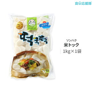 トッグ用もち 米トック 1kg ソンハク 韓国食品 ※お一人様8個まで