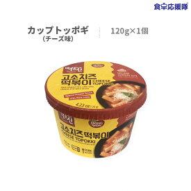 即席 カップトッポギ チーズ味 ドンウォン 120g×1個 トッポキ カップトッポキ dongwon