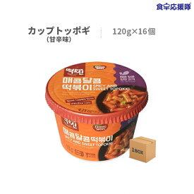 即席 カップトッポギ 甘辛味 ドンウォン 120g×16個 1ケース トッポキ カップトッポキ dongwon