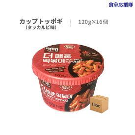 即席 カップトッポギ タッカルビ味 ドンウォン 120g×16個 1ケース トッポキ カップトッポキ dongwon