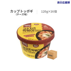 即席 カップトッポギ チーズ味 ドンウォン 120g×16個 1ケース トッポキ カップトッポキ dongwon