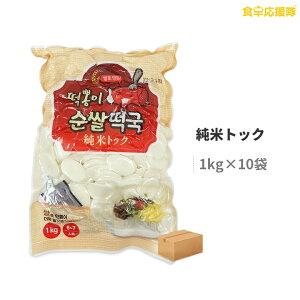 【トッポンイ】純米トック 1kg×10袋 1ケース トック 米トック トックスープ 純米 餅 お雑煮