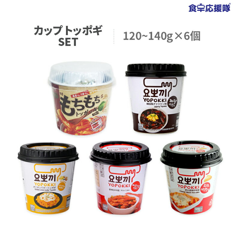 ヨポキ 選べるカップトッポキ12個セット トッポギ チーズトッポギ 即席 トッポキ インスタント おやつ おかず YOPOKKI 韓国 送料無料
