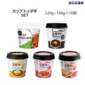 ヨポキ 選べるカップトッポキ10個セット トッポギ チーズトッポギ 即席 トッポキ インスタント おやつ YOPOKKI 韓国