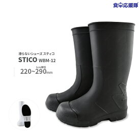 STICO スティコ 滑らない長靴 業務用 WBM-12 機能性シューズ 軽量 厨房用 作業靴 仕事履き つま先保護ギャップ付き
