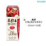 美酢いちご&ジャスミン200ml×48個