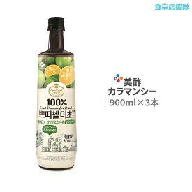 【送料無料】奇跡の果実 美酢 「カラマンシー」プティチェル ミチョ900ml×3本