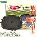 サムギョプサル 鉄板 焼肉プレート 四角 32cm HANARO
