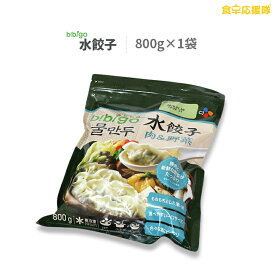 ビビゴ 水餃子(肉&野菜)800g 韓国餃子 【冷凍】