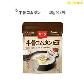 牛骨コムタン 濃縮スープ 20g×8個 ゴムタン my鍋 Beef Bone Brot