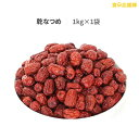 乾なつめ 1kg ナツメドライフルーツ 漢方 おやつ 参鶏湯 サムゲタン なつめ茶 美容 健康 薬膳 老化防止 美肌 アンチエ…
