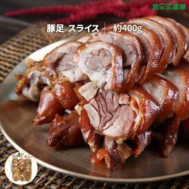豚足 カット 400g スライス ジャンチュンドン とんそく チョッパル 韓国豚足 クール便