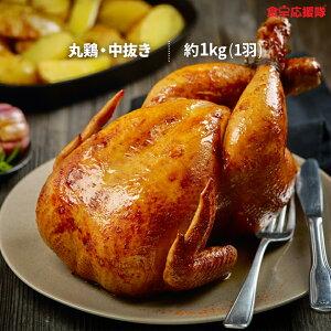 丸鶏 中抜き グリラー 約1kg 丸1羽 中サイズ 冷凍 ターキーでは大きすぎる方に!パーティー ローストチキン 鶏肉 ※銘柄はランダムとなります。
