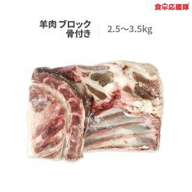 羊肉 骨付きブロック 2.5〜3.5kg マトン 骨付き 冷凍便 業務用 「送料無料、一部地域除く」