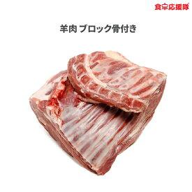ラム肉 骨付ショルダーブロック 3.5〜4.5kg マトン 骨付き 冷凍便 業務用 羊肉
